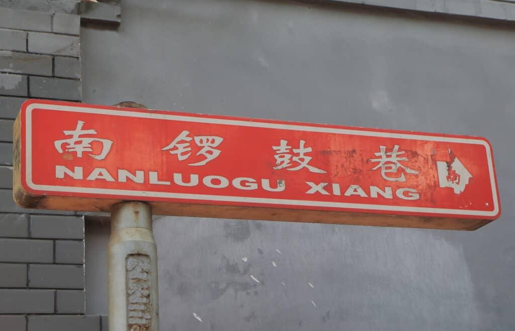 nanluoguxiang hutong i beijing kina